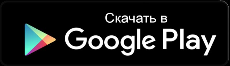 Скачай приложение БИГОДИН в Google Play